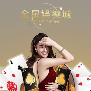 รีวิวUFACASINO  Venus Casino