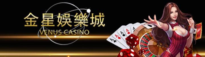 รีวิวเว็บ venus casino